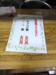 一由そば@日暮里(2)かけそば200ゲソ90きゅうり天50.JPG