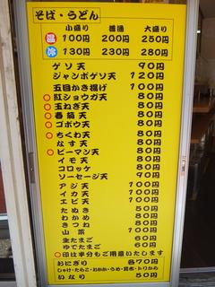 一由そば@駒込(2)冷かけそば230ジャンボ120半しょうが40.JPG