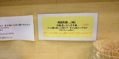 七彩食堂@都立家政 (5)稲庭乾麺(裾)500.jpg