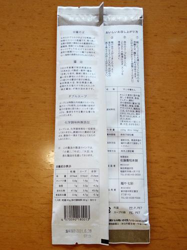 七彩@都立家政 (11)通販稲庭中華そば.JPG