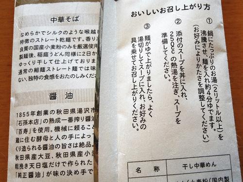 七彩@都立家政 (12)通販稲庭中華そば.JPG