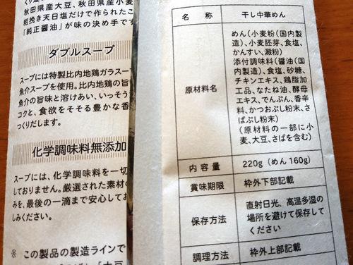 七彩@都立家政 (13)通販稲庭中華そば.JPG