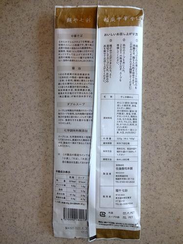 七彩@都立家政 (4)通販稲庭中華そば.JPG