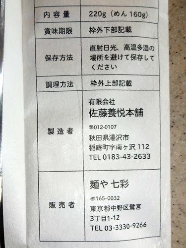 七彩@都立家政 (5)通販稲庭中華そば.JPG