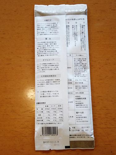 七彩@都立家政 (7)通販稲庭中華そば.JPG