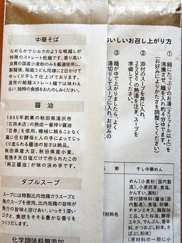 七彩@都立家政 (8)通販稲庭中華そば.JPG