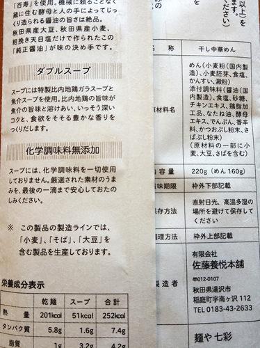 七彩@都立家政 (9)通販稲庭中華そば.JPG