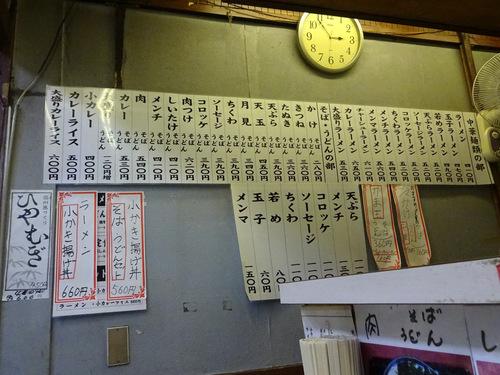 三松@新橋 (3)ラーメン410しいたけ130ソーセージ110.JPG