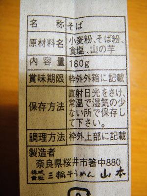 三輪そうめん山本@奈良県(3)大和芋ざるそば.JPG