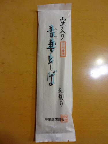 中里商店@群馬県桐生市 (1)吾妻そば175.JPG