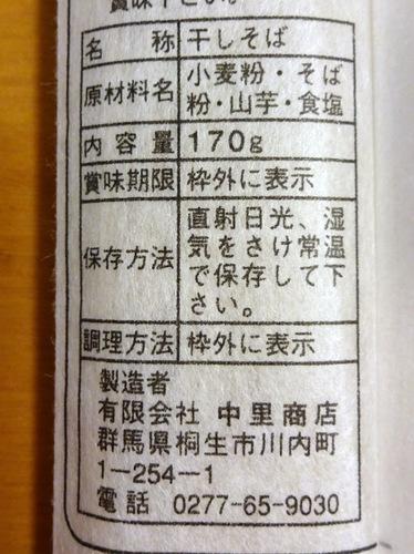 中里商店@群馬県桐生市 (4)吾妻そば175.JPG