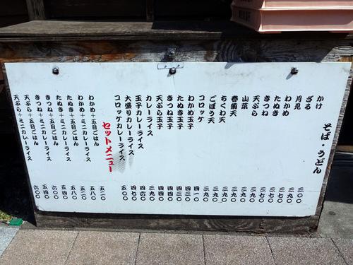 中野屋@中野 (2)天ぷらそば390.JPG
