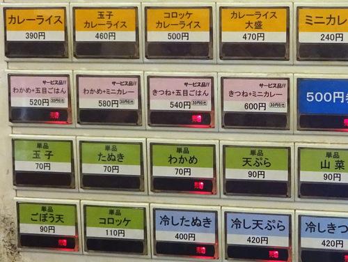 中野屋@中野 (3)天ぷらそば390.JPG