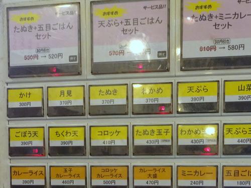 中野屋@中野 (4)天ぷらそば390.JPG
