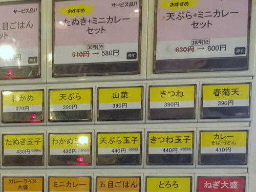 中野屋@中野 (5)天ぷらそば390.JPG