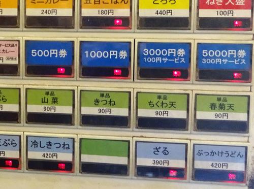 中野屋@中野 (6)天ぷらそば390.JPG