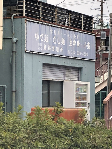 丸福製麺所@川崎市港町.jpg