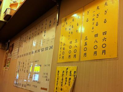 丹波屋@新橋(2)カレーセット620げそ天140.JPG