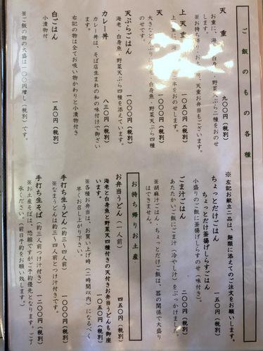 久下屋脩兵衛@加須 (13)秋の天せいろうどん1000税別税込1100.JPG