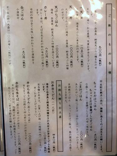 久下屋脩兵衛@加須 (14)秋の天せいろうどん1000税別税込1100.JPG
