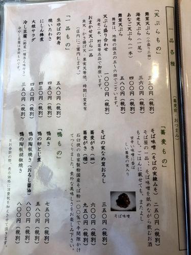 久下屋脩兵衛@加須 (15)秋の天せいろうどん1000税別税込1100.JPG