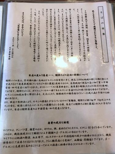 久下屋脩兵衛@加須 (18)秋の天せいろうどん1000税別税込1100.JPG