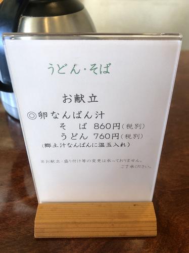 久下屋脩兵衛@加須 (24)秋の天せいろうどん1000税別税込1100.JPG