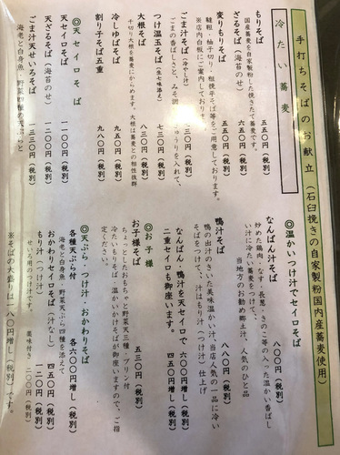 久下屋脩兵衛@加須 (7)秋の天せいろうどん1000税別税込1100.JPG