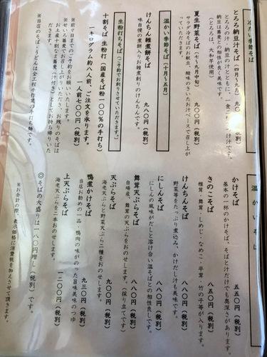久下屋脩兵衛@加須 (8)秋の天せいろうどん1000税別税込1100.JPG