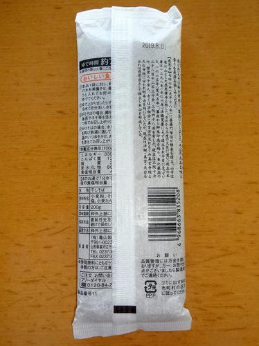 亀山製麺所@山形県寒河江 (2)ふる里のそば慈恩寺.JPG