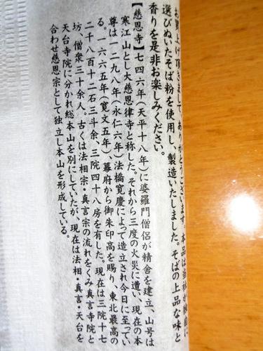 亀山製麺所@山形県寒河江 (3)ふる里のそば慈恩寺.JPG