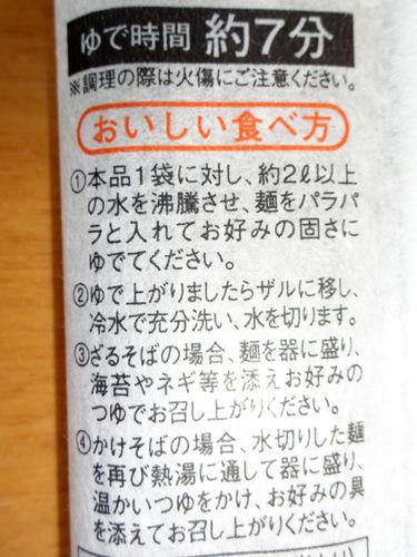 亀山製麺所@山形県寒河江 (4)ふる里のそば慈恩寺.JPG