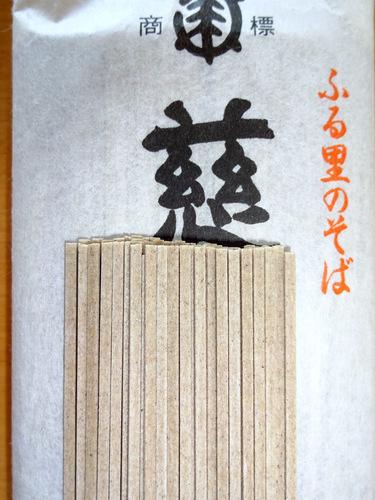 亀山製麺所@山形県寒河江 (7)ふる里のそば慈恩寺.JPG