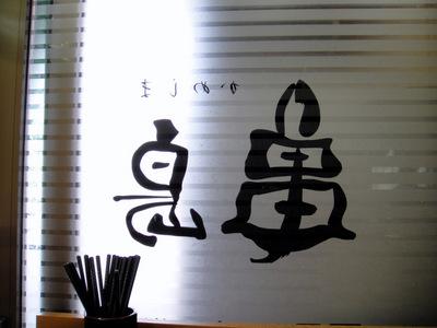 亀島@茅場町(5)冷かき揚そば310ちくわ天90.JPG