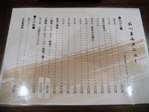 五反田おかめ@大崎広小路 (4).JPG