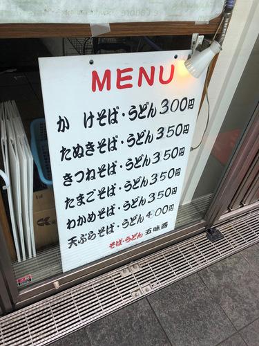五味酉@鶴見 (2)そば300アジフライ100.jpg