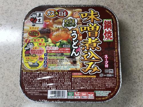 五木食品@熊本県 (1)味噌煮込みうどん.jpg