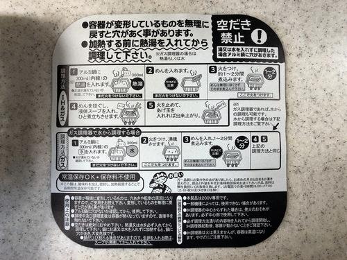 五木食品@熊本県 (4)味噌煮込みうどん.jpg
