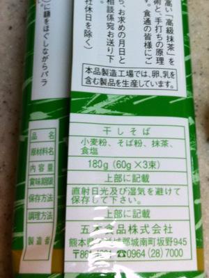 五木食品@熊本県(3)瓦そば.JPG