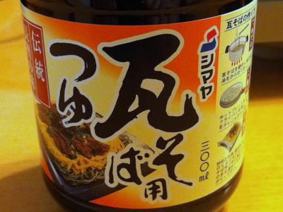 五木食品@熊本県(4)瓦そば.JPG