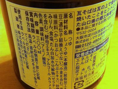 五木食品@熊本県(5)瓦そば.JPG