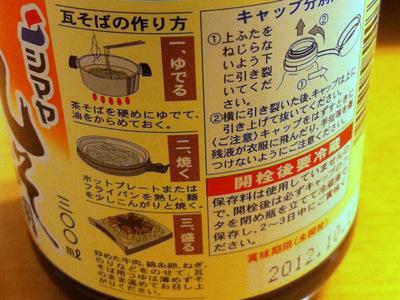 五木食品@熊本県(6)瓦そば.JPG