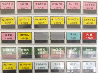 会津@堀切菖蒲園(2)天ぷらそば春菊350冷し50ちくわ100.JPG