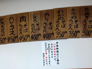 会津@堀切菖蒲園(3)天ぷらそば春菊350冷し50ちくわ100.JPG