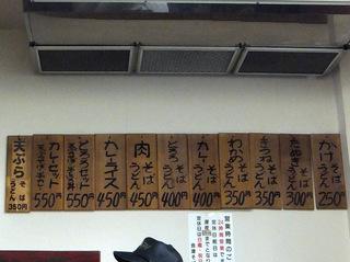 会津@堀切菖蒲園(4)天ぷらそば春菊350冷し50ちくわ100.JPG