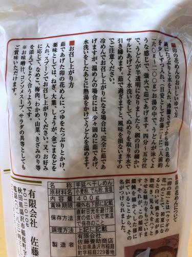 佐藤養助商店@秋田県 (3)卯の花めん.jpg