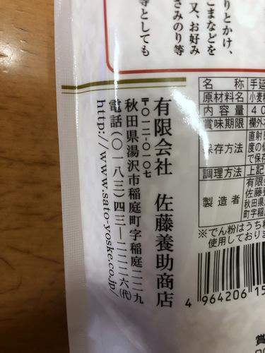 佐藤養助商店@秋田県 (5)卯の花めん.jpg