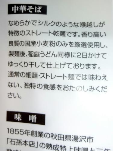 佐藤養悦本舗@秋田県 (3)稲庭中華そば味噌.JPG