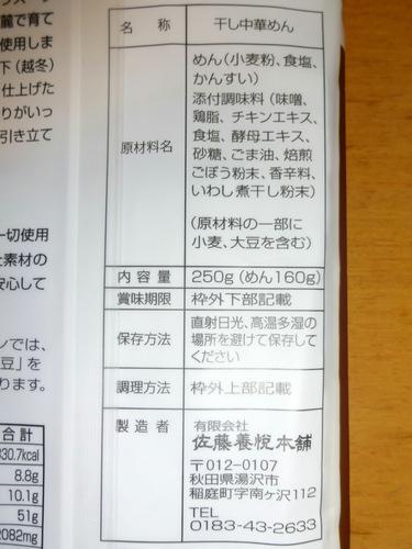 佐藤養悦本舗@秋田県 (8)稲庭中華そば味噌.JPG
