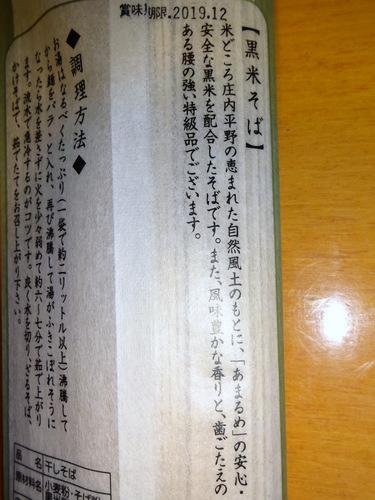 余目町農業協同組合@山形県余目町 (5)黒米そば.JPG
